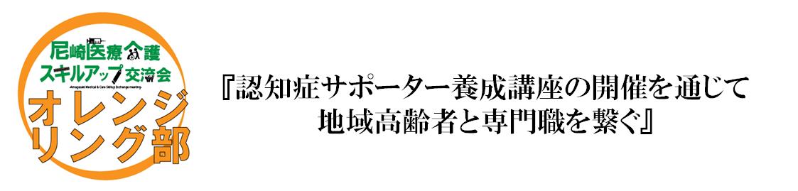 尼スキオレンジリング部