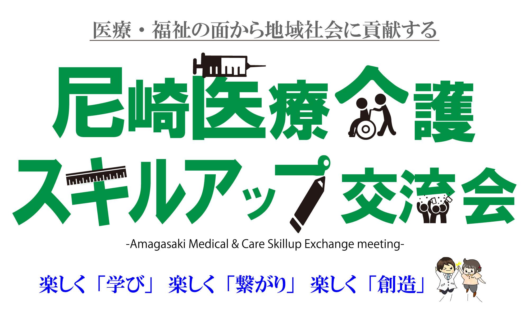 尼崎医療介護スキルアップ交流会